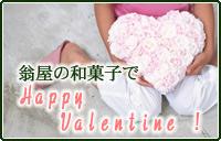 バレンタイン和菓子ギフト特集