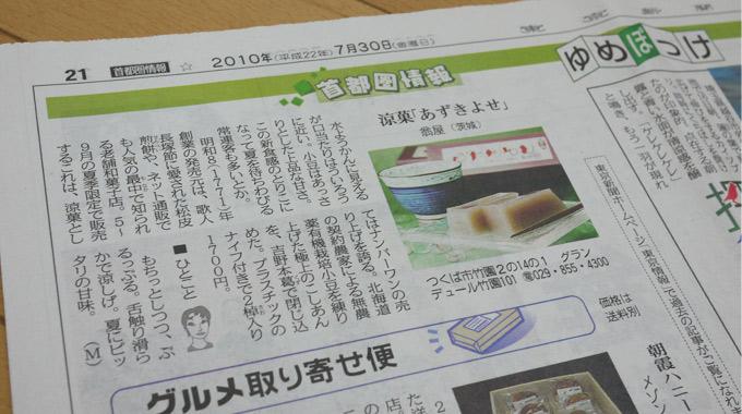 東京新聞掲載・涼菓あずきよせ
