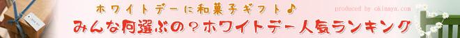 ホワイトデーに人気の和菓子ギフトランキング発表!
