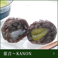 菓音〜KANON